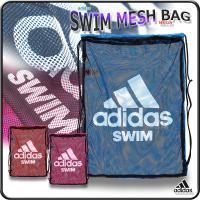 アディダスのメッシュバッグ。スイミングやレジャー、普段の着替え入れに便利なアイテムです。  ■サイズ...