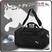 6〜7日間の合宿や旅行に最適なプーマの大容量ダッフルバッグ。シューズやボールが収納可能なサイドポケッ...