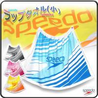 学校の授業やプールの際など、着替えに最適なスピードのラップタオル。明るい鮮やかなカラーでビッグロゴが...