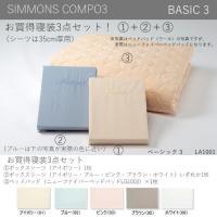 【送料無料】シモンズ COMPO 3 BASIC 3 寝装3点セット セミダブルサイズ LA1001...
