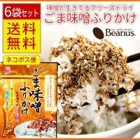 ● 商品情報 ごま味噌ふりかけ 21.5g 6袋セット ● 原材料 米みそ、ごま、酵母エキスパウダー...