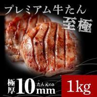 牛肉 肉 牛タン カネタ 極厚10mm たん元のみ プレミアム牛タン至極 1kg 約8人前 食品 お歳暮 お中元 冷凍 送料無料●至極1kg●k-01
