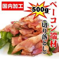 訳あり 豚バラ ベーコン 切り落とし 500g 真空包装 ワケアリ