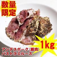 賞味期限間近で 訳あり アンデスポーク(豚肉)パストラミルース 1kg