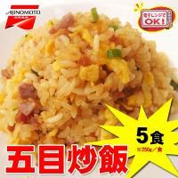味の素 五目炒飯 5食(250g×5) チャーハン