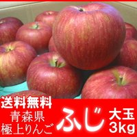 本場青森の自慢のりんご!大きさ、色、形、糖度、水分、食感、どれをとっても極上の食味です。1箱約3kg...