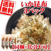 いか昆布 80g×3個 澤田食品 送料無料(メール便or定形外郵便) 同梱不可