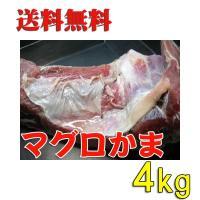 マグロのカマはひとつのマグロからたった2個しか取れない貴重な部位になります。塩やコショウなどで味付け...