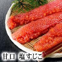 北海道産のすじこ。昔懐かしい、甘口の筋子  卵粒に光沢があり、形が整っているすじ子 粒が大きく、とろ...