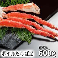 かに ボイルカニ足 人気のタラバ蟹の足。身の入り抜群の蟹足です。 贈り物としてもお勧めの商品ですよ。...