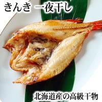 ふんわりとした身に美味しい脂がたっぷり乗った、とても美味しい白身魚、キンキ。 北海道を訪れたら一度は...
