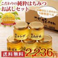 28種類の蜂蜜の中から5種類をお選び頂けます。・名称(一般的名称)国産九州レンゲ蜂蜜90g、国産百花...