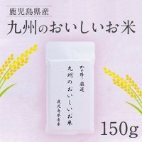 「こしひかり」と「ひのひかり」を受け継いだ、香り・甘み・粘りの3拍子がそろった九州のおいしいお米。