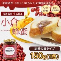 北海道産小豆あんと蜂蜜がよく合います。 トースト・クラッカー・ホットケーキ、また温めたミルクに混ぜて...