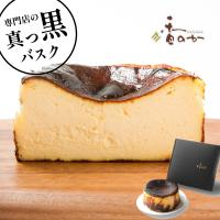 バスクチーズケーキ 取り寄せ ギフト スイーツ 母の日 誕生日 プレゼント 美食の街サンセバスチャン生まれ 人気 真っ黒 チーズケーキ 絶品