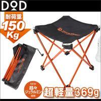 重量わずか369g ロースタイルキャンプに最適な、超軽量コンパクトチェア。  ■今ならレビューを書い...