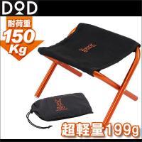 重量わずか199g バッグに常備して便利な、超絶軽量コンパクトチェア。  ※組み立てに多少コツが必要...