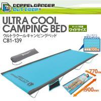 暑い夏にも快適な睡眠がとれる、オールメッシュのキャンピングベッド(コット)。 通気性に優れるメッシュ...