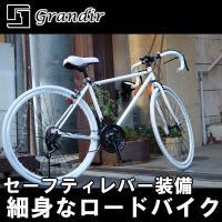 クラシックブランドである「Grandir」から2サイズのロードバイクが新登場 プロダクトカラーはそれ...