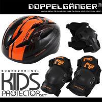 キッズバイクを安心・安全に楽しむためのプロテクターセット。 ヘルメットはもちろん、デザインを統一した...