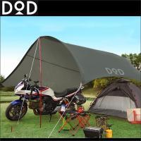 タープ タープテント ツーリング DOD ライダースコンフォートタープ TT5-282