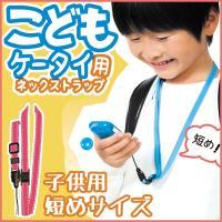 子供用に短めサイズで設計したネックストラップ。 子供用ケータイを持たせているけどストラップは大人用を...