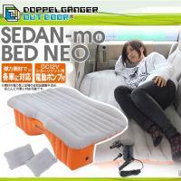 セダン車でも車中泊可能!付属の電動ポンプを使って膨らませるだけで、 後部座席が快適なベッドに変身しま...