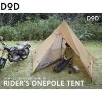ツーリングテント バイク 軽量 コンパクト ドッペルギャンガー アウトドア ライダーズワンポールテント t1-442-tn