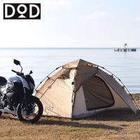 2リットルのペットボトル2本サイズのワンタッチテント。 バイクツーリングに特化し、バイクへの積みやす...