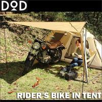 バイクツーリングキャンプの際にはバイクと一緒に寝たい。その夢叶えます。 ワンタッチで寝室、バイク収納...