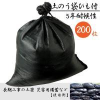 特徴:紫外線劣化防止剤を添加し、 耐候性に優れた色である「黒」を採用 長期的(約5年)工事に適した国...