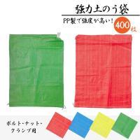 特徴:ポリプロピレン製の強度の高い土のう袋 用途:金物・ボルト・ナット・クランプ・雑袋用など多目的に...