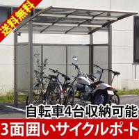 自転車置き場に最適!背面・前面・左右、と3面囲い仕様のサイクルガレージなので、自転車やバイクを雨風か...