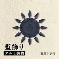 インテリア壁飾りとして、優雅なヨーロピアンティストで玄関脇やバルコニー手すり壁などへのポイント使いが...