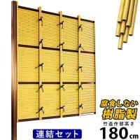 天然の竹垣に比べ耐久性が高い人工竹垣は、手軽に日本庭園を演出。 竹垣フェンスは和風目隠しフェンスとし...