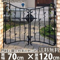 鋳物ならではの高い質感と造形美が住まいを美しく彩る門扉。 三協立山アルミの『プロヴァンス』、お客様か...