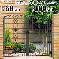 鋳物ならではの高い質感と造形美が住まいを美しく彩る鋳物門扉。 ベーシックスタンダードタイプで植栽と調...