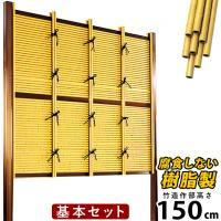 天然の竹垣に比べ耐久性が高い人工竹垣は、手軽に日本庭園を演出します。 竹垣フェンスは、和風目隠しフェ...