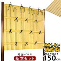 天然の竹垣に比べ耐久性が高い人工竹垣は、手軽に日本庭園を演出します。 和風目隠しフェンスとしてDIY...