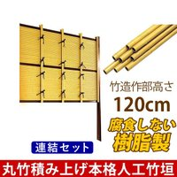 天然の竹垣に比べ耐久性が高い人工竹垣は、手軽に日本庭園を演出できます。和風目隠しフェンスとしてDIY...