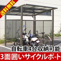 自転車置き場に最適!3面囲いの仕様なので、雨風などから自転車やバイクをしっかりと守ります。 出し入れ...
