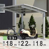 自転車置き場に設置!雨や日差しから自転車を守る送料無料のサイクルガレージです。 三協アルミ の人気商...