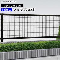 メッシュフェンスとしてアルミ形材のたて井桁タイプを新発売。多段施工も可能なシリーズ。自由柱施工なので...
