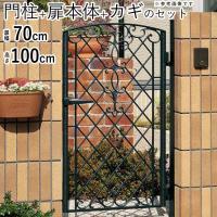 鋳物ならではの高い質感と造形美が住まいを美しく彩る鋳物門扉。ベーシックスタンダードタイプで植栽と調和...