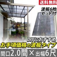 テラス屋根の人気商品 FK波板付シリーズです。  激安テラス屋根 DIYしてみませんか?お庭に雨よけ...