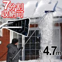 屋根や高い場所の雪おろしに便利な雪下とし棒。大ヒット雪かき道具。雪おろし板をアルミ製にして耐久性をア...