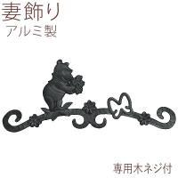 住宅を華やかに飾るロートアイアン調の妻飾り。ご自宅が華やかな個性が生まれます。  材 質:アルミ鋳物...