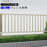 激安アルミフェンス レスティナ21型フェンスです。   納期1週間以上かかる場合がございますのでご了...