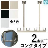 アルミテラス屋根用の竿掛けロング お買い得品です。 BEM-TL2 ロングタイプ 2本入 YKK ア...