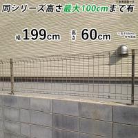 送料無料(北海道、沖縄、離島を除く)のシンプルなスチールフェンス(メッシュフェンス)高さ60cmです...